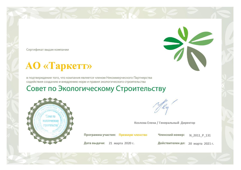 Сертификат Совета по экологическому строительству